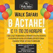 Walk Safari в Астане!