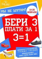 ТРИ пары обуви по цене ОДНОЙ!