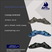 Сланцы мужские (оптом и в розницу)  Артикул: 1МС-02