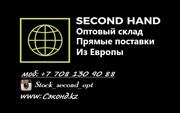 Оптовый склад Second Hand